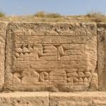 Un blocco iscritto dell'acquedotto di Jerwan
